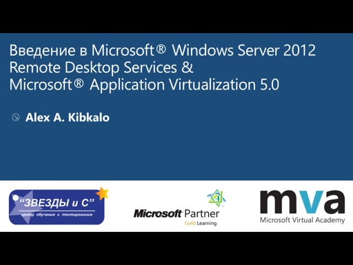 Введение в Microsoft Windows Server 2012 Remote Desktop Services и Microsoft Application Virtualization 5.0
