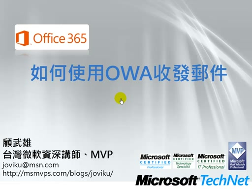 Office365教學- 如何使用Outlook Web App收發郵件