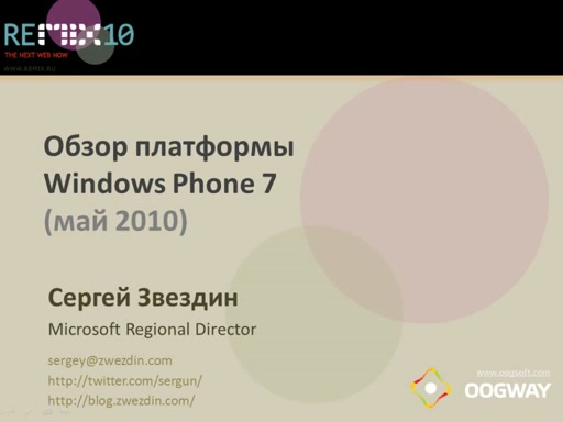 Обзор платформы Windows Phone 7