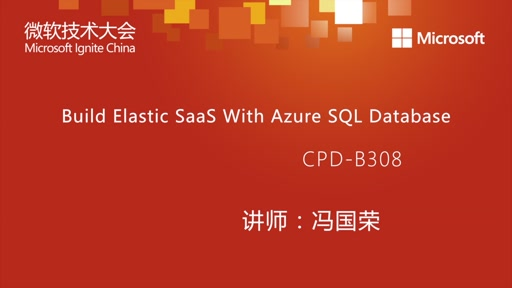 CPD-B308 Build Elastic SaaS With Azure SQL Database