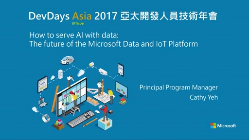 大會主題演講:The future of the Microsoft Data and IoT Platform
