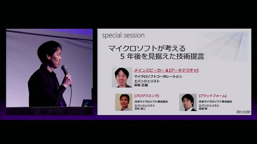de:code special session ~マイクロソフトが考える 5 年後を見据えた技術提言~