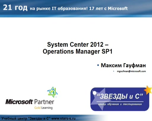 Обзор нововведений System Center Operations Manager SP1
