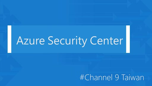 Azure Security Center 信任中心