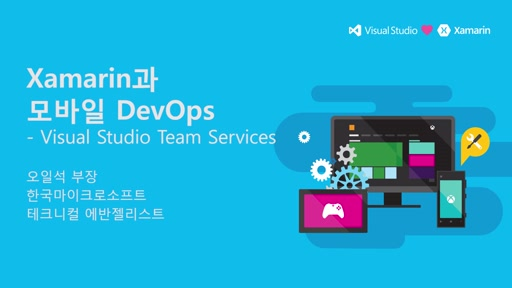 DevDay 2. Xamarin과 모바일 Devops - Visual Studio Team Services