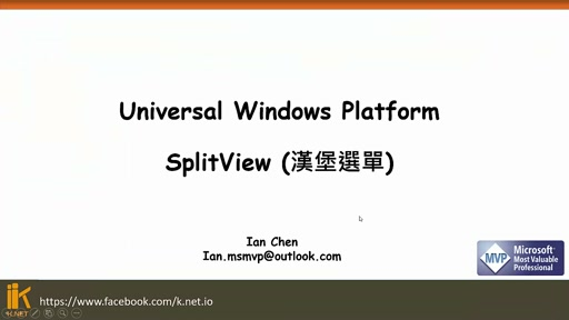 Windows 10 UWP - SplitView