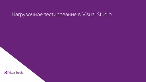 Visual Studio Ultimate 2012: Нагрузочное тестирование приложений в Visual Studio