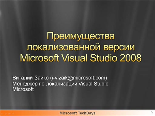 Преимущества локализации Visual Studio 2008