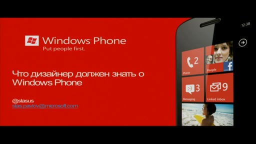 Школа по Metro-дизайну. Windows Phone. Часть 3