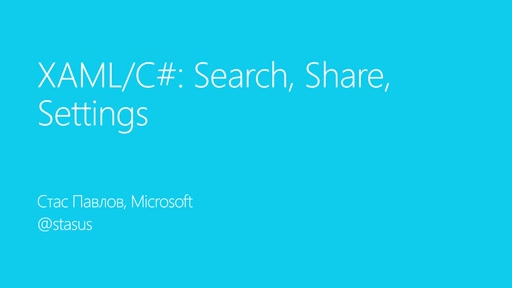 XAML/C#: Search, Share, Settings