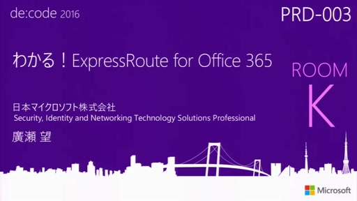 わかる! ExpressRoute for Office 365