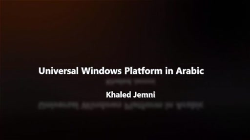 UWP in Arabic 02 - Hello World