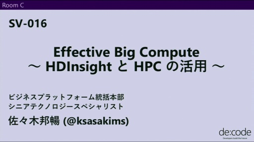 Effective Big Compute ~ HDInsight と HPC の活用 ~