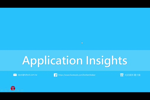 DevOps的利器 - Application Insights