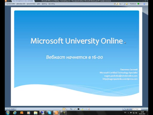 Вебкаст 2011-03-01: Microsoft University Online 2011 - Практическое применение Active Directory,  Group Policy,  Certificate Services  Часть 1