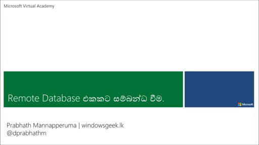 (7) - Remote Database එකකට සම්බන්ධ වීම - (Connecting to a remote database)