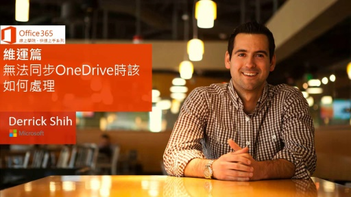 【OneDrive for Business】無法同步時該如何處理