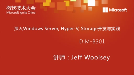 DIM-B301 深入Windows Server, Hyper-V, Storage开发与实践