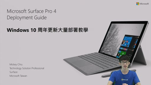 Surface 與 Windows 10 大量部署秘笈 - 製作完整映象與母版