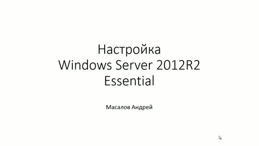 Windows Server 2012 R2 Essentials настройка