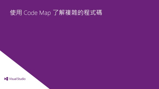 Visual Studio Ultimate 2012: 使用 Code Map 了解複雜的程式碼