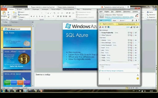 Windows Azure: SQL