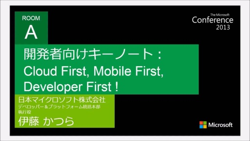 [MSC2013] 開発者向けキーノート: Cloud First, Mobile First, Developer First!