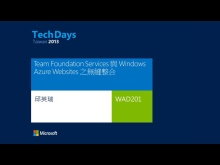 Team Foundation Services 與 Windows Azure Websites 之無縫整合