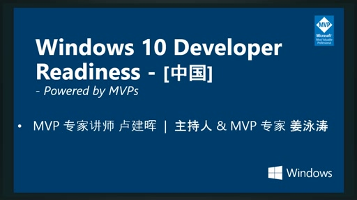 Windows 10 Developer Readiness [China]