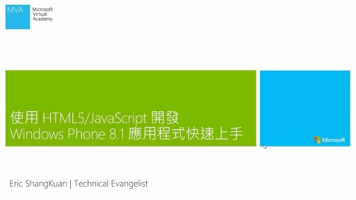 (01) 第一個 Windows Phone 8.1 App