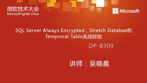 DP-B309 SQL Server Always Encrypted,Stretch Databae和Temproral Table实战经验