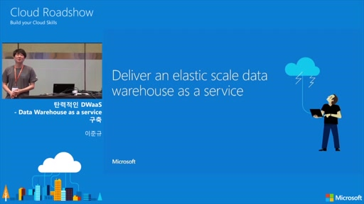 Deliver an elastic data warehouse as a service