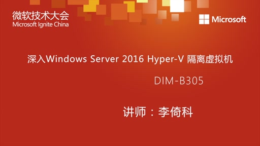 DIM-B305 深入Windows Server 2016 Hyper-V 隔离虚拟机