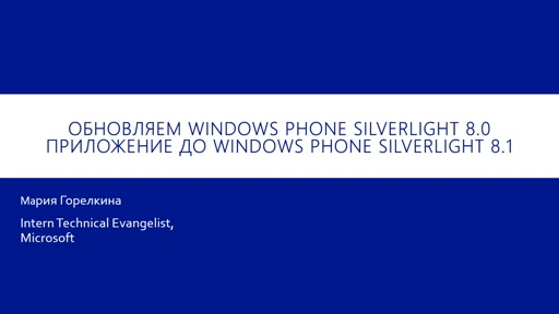 Обновление с Windows Phone 8.0 (Silverlight) до Windows Phone 8.1 (Silverlight)