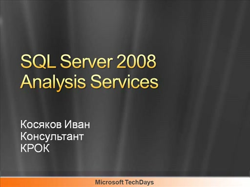 Обзор SQL Server 2008 Analysis Services