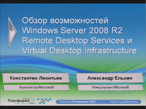 Обзор возможностей Windows Server 2008 R2 Remote Desktop Services и Virtual Desktop Infrastrurcture