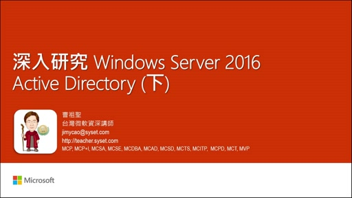 深入研究 Windows Server 2016 Active Directory (下)