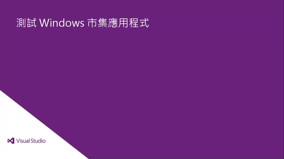 Visual Studio 2013 Ultimate: 測試 Windows 市集應用程式