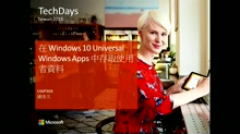 在 Windows 10 Universal Windows Apps 中存取使用者資料