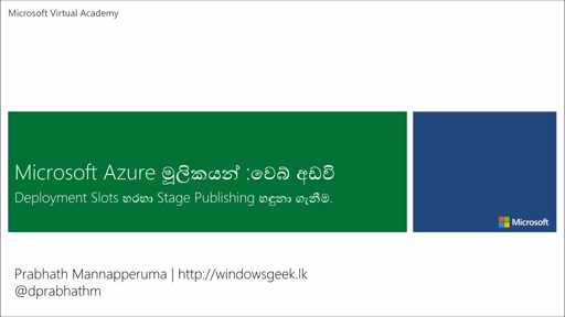 (11) - Deployment Slots හරහා Stage Publishing හඳුනා ගැනීම -(Understanding Staged Publishing via Deployment Slots)