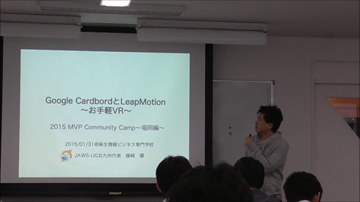 Google CarrdbordとLeapMotion で お手軽VR [福岡会場]