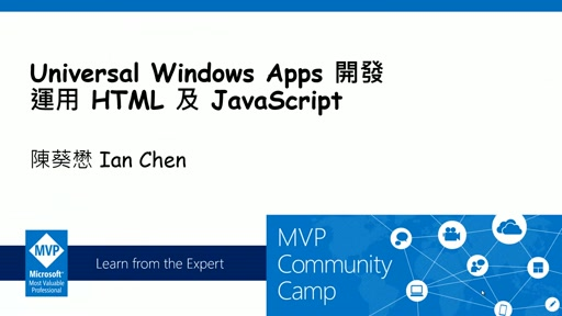 Universal Windows Apps開發—運用HTML及JavaScript