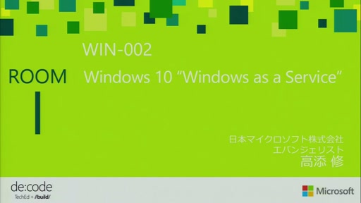 "Windows 10 ""Windows as a Service"""