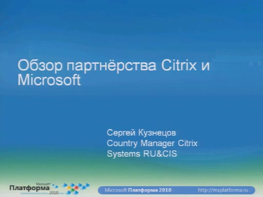 SP 201 Citrix XenDesktop 4 – революция начинается