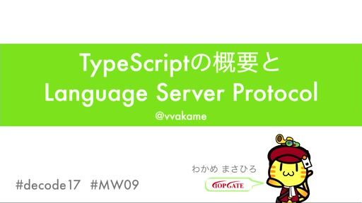 TypeScript の概要と Language Server Protocol