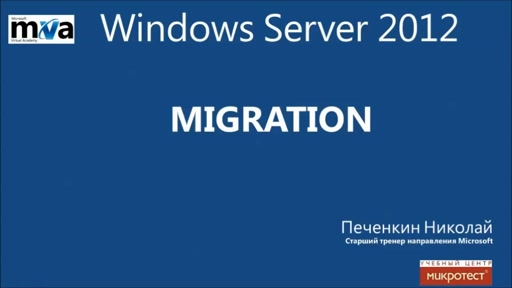Миграция на Windows Server 2012 - Обзор