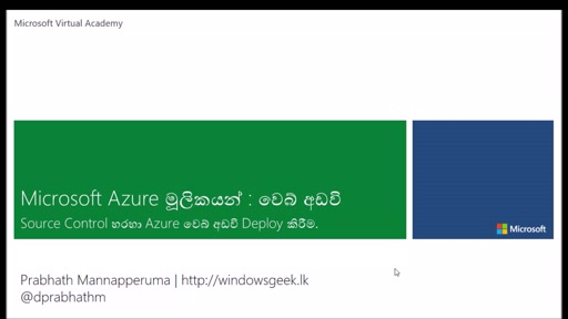 (8) - Source Control හරහා Azure වෙබ් අඩවි Deploy කිරීම -(How Do I: Deploy to Azure Websites from Source Control)
