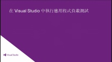 Visual Studio Ultimate 2012: 在 Visual Studio 中執行應用程式負載測試
