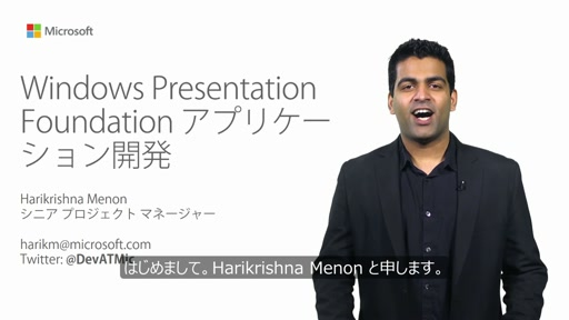 Windows Presentation Foundation (WPF) アプリケーション開発