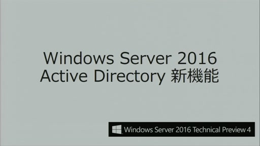 【AD15th】Windows Server 2016 Active Directory ドメインサービス最新情報
